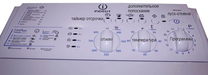 Индезит Witl 1067 инструкция - картинка 2